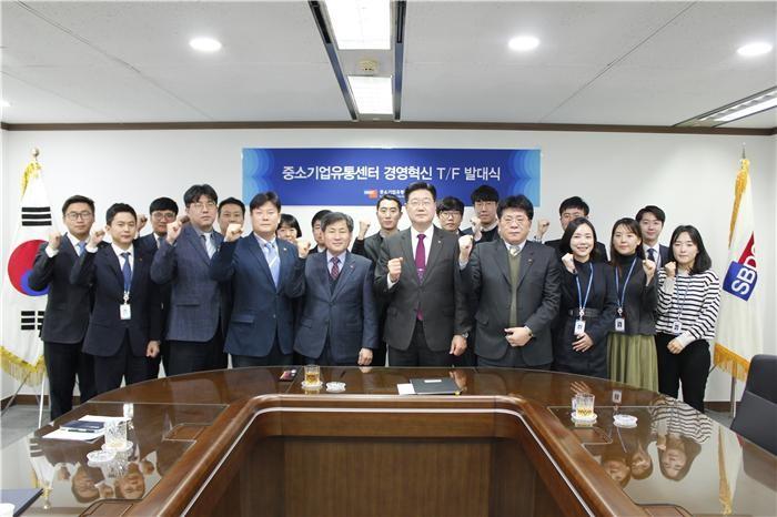 중소기업유통센터, 경영혁신 TF 발대식 개최