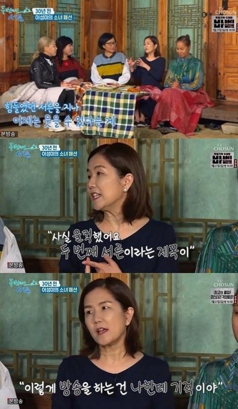 """이성미, 미혼모 고통 고백에 누리꾼 """"김학래 뭐했나?"""""""
