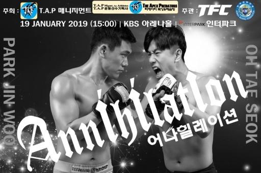 """'어나힐레이션' D-2… 오태석 """"승리 후 김상원과 붙고파"""""""