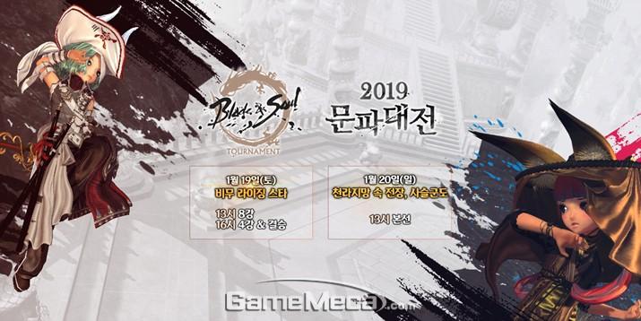 배틀로얄과 비무, '블소 문파대전' 본선 19일 개막