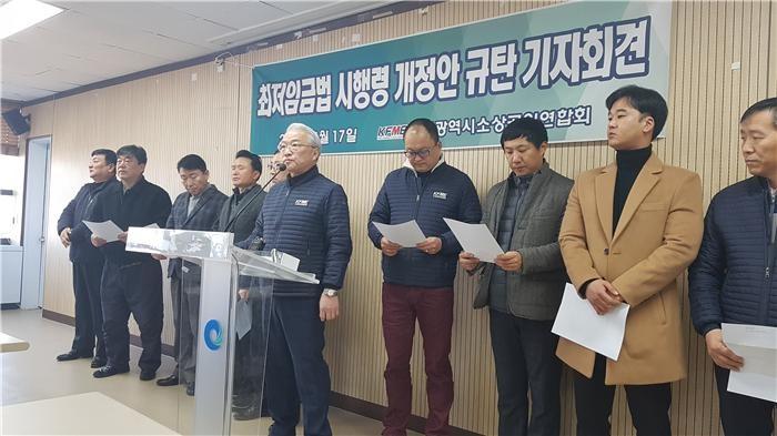 """인천소상공인연합 """"최저임금법 시행령 개정안 규탄"""""""