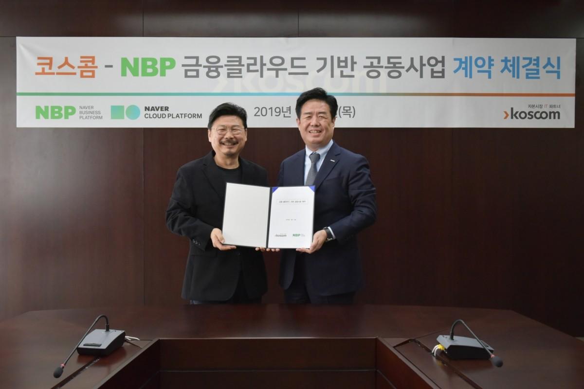 코스콤-네이버 비즈니스 플랫폼, 금융 특화 클라우드 공동사업 추진