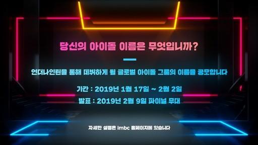 """'언더나인틴', 그룹명 공모 시작 """"당신의 아이돌 이름은?"""""""