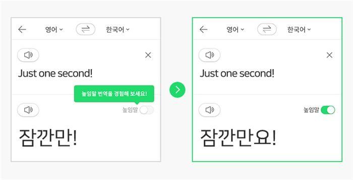 네이버 파파고, '높임말 번역' 기능 도입