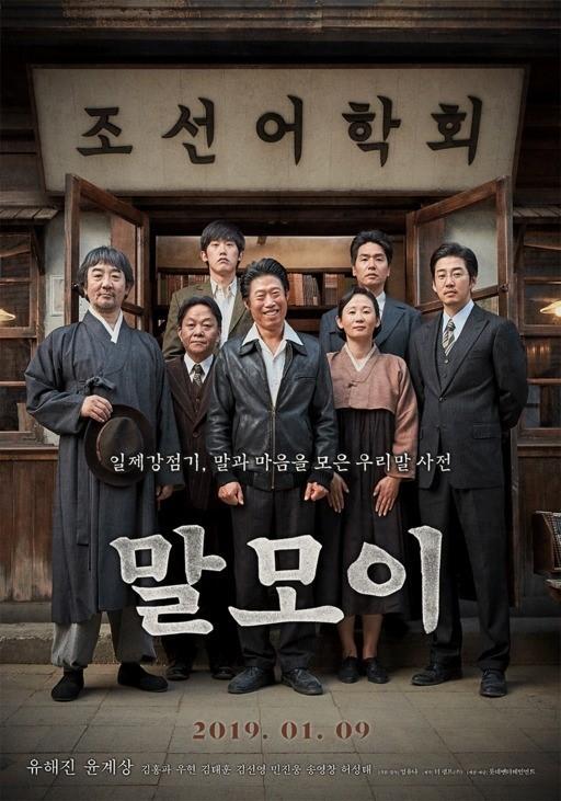 말모이 '관객 모이' 성공, 주말 200만 돌파 유력 한국 영화 자존심 세웠다