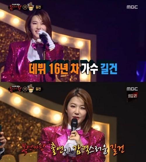 '복면가왕' 데뷔 16년차 길건, 방송 무대 뜸했던 사연은?