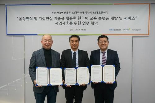 셀바스 AI-KBS한국어진흥원-에프앤아이, '한국어 교육 플랫폼' 해외사업 MOU