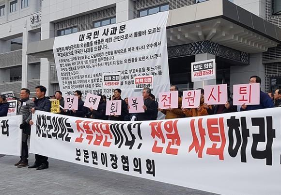 """""""의원 전원사퇴"""" 예천군의회 곤혹"""