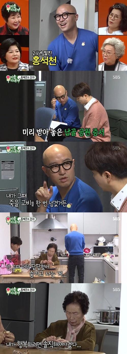 """홍석천, 납골 공원 증서 공개 """"커밍아웃 후 나쁜 생각도""""(미운우리새끼)"""