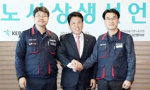 KEB하나은행, 통합 3년4개월 만에 '원뱅크' 선언