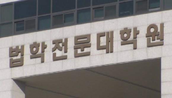 검찰, `제자에 논문대필 강요` 의혹 로스쿨 교수 수사 착수