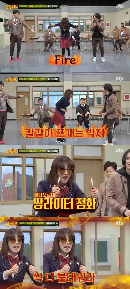 '아는형님' 이유리, 방탄소년단 댄스 도전…이 분위기 '불타오르네'
