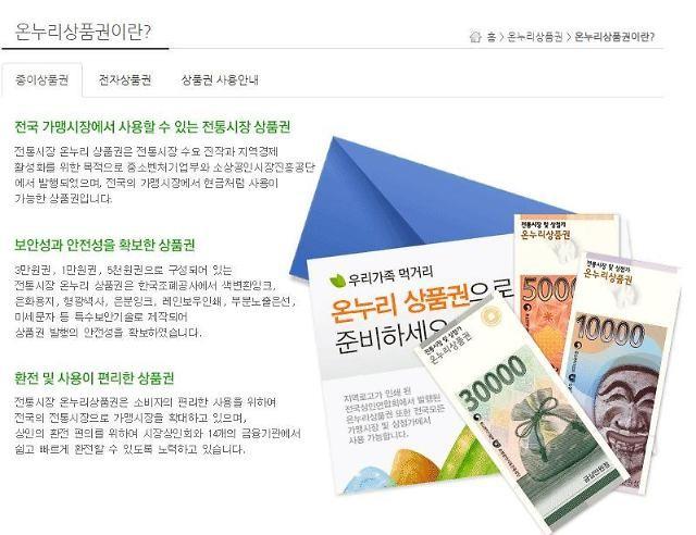 온누리상품권, 오늘(21일)부터 10% 할인…판매·사용처, 유의사항은?