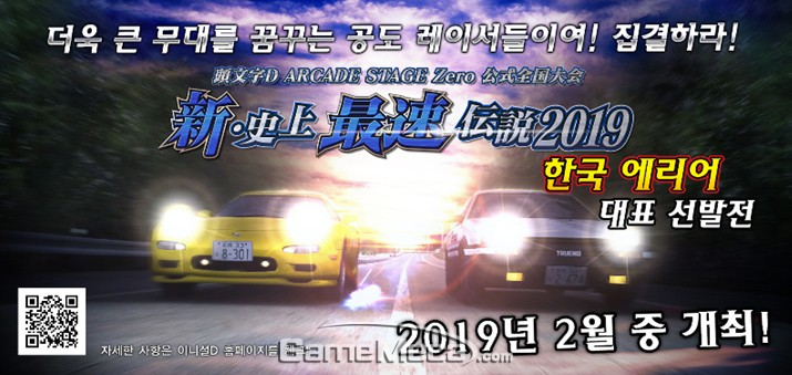 아케이드 레이싱게임 '이니셜 D' 한국 대표 뽑는다