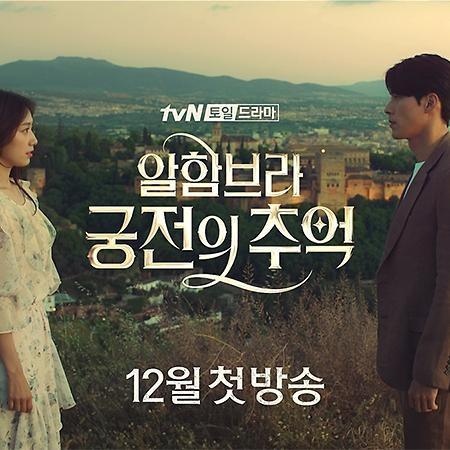 '알함브라궁전의 추억' 결말에 송재정 작가 실검 등장…그는 누구?