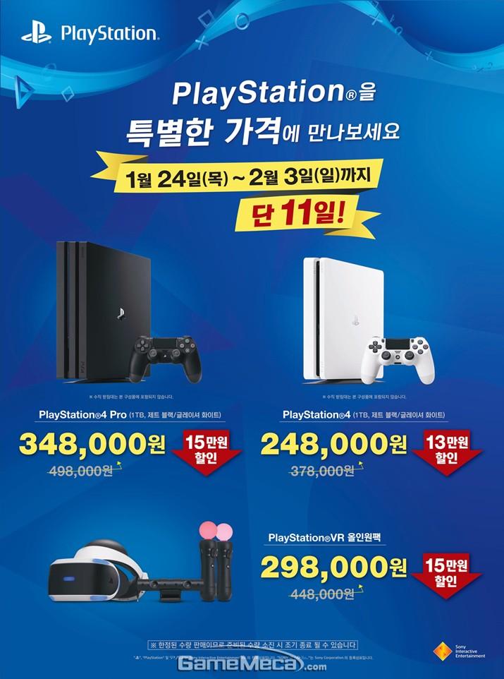 PS4 Pro가 34만 8,000원, SIEK 특가 판매 실시