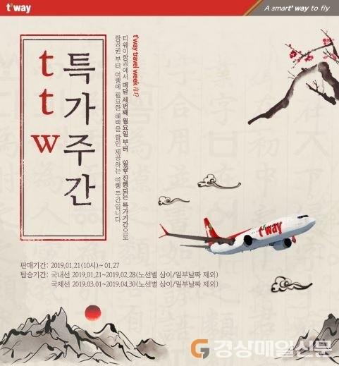 따뜻한 봄 여행은 티웨이에서 준비 끝