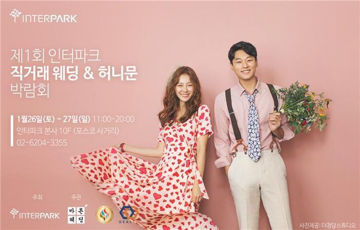 인터파크투어, 26~27일 오프라인 '웨딩&허니문 박람회'