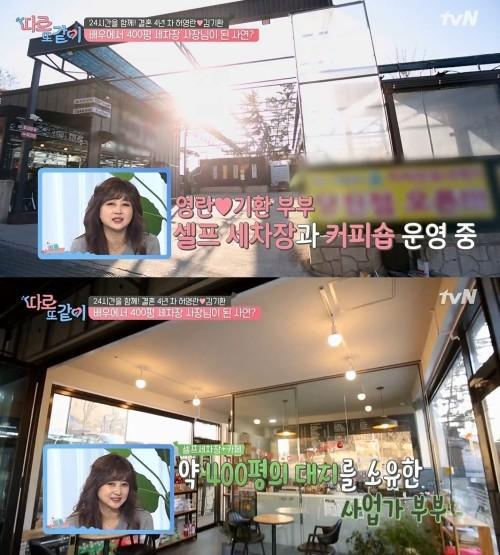 """허영란♥김기환, 400평 셀프세차장+카페 운영…""""돈 때문에 싸우고 싶지 않았다"""""""