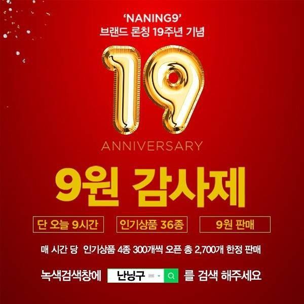 난닝구, 오늘 단 하루 '9시간 동안 9원 감사제'..'어떤 품목?'
