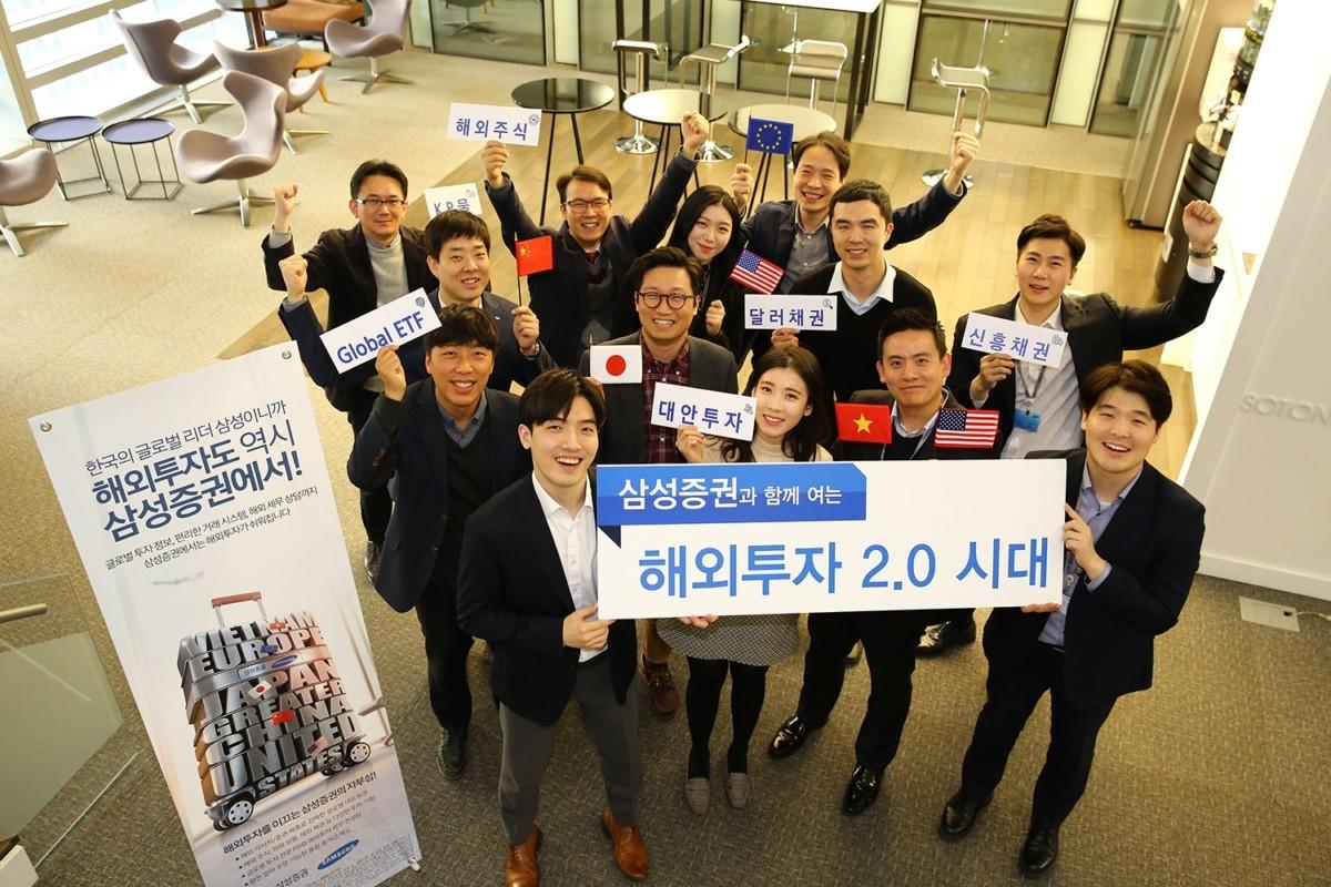 삼성증권, 자산관리 글로벌화 선언…'해외투자 2.0시대' 선도