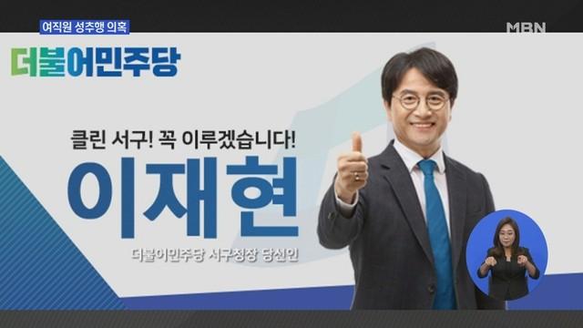 """'성추행 의혹' 휩싸인 인천 서구청장 """"사실무근"""""""