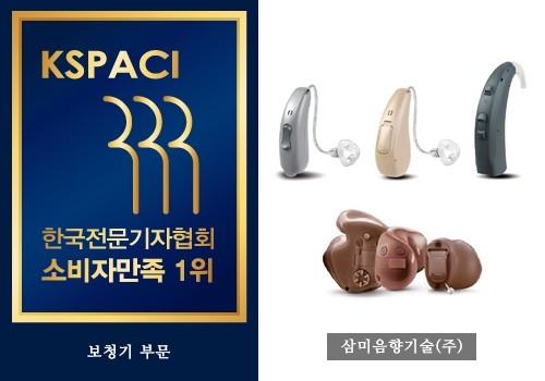 세상의 이야기를 전하는 삼미음향기술의 '히든보청기', (사)한국전문기자협회 보청기 부문 소비자만족 1위에 선정돼