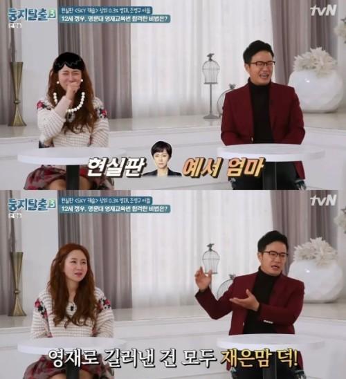 '둥지탈출' 신재은, 현실판 'SKY 캐슬' 염정아로 불리는 이유는?