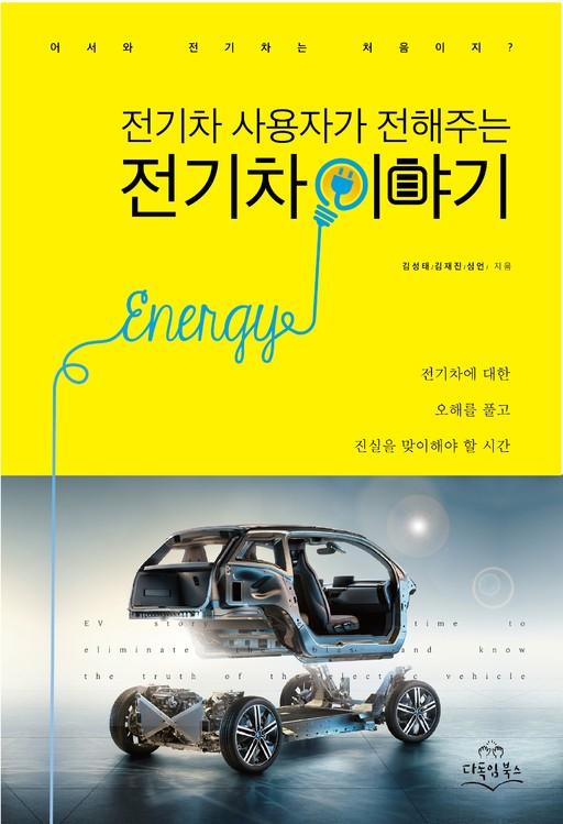 전기차에 대한 모든 것을 담았다! '전기차사용자가 전해주는 전기차 이야기'