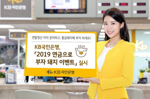 KB국민은행, '2019 연금으로 부자 돼지 이벤트' 실시