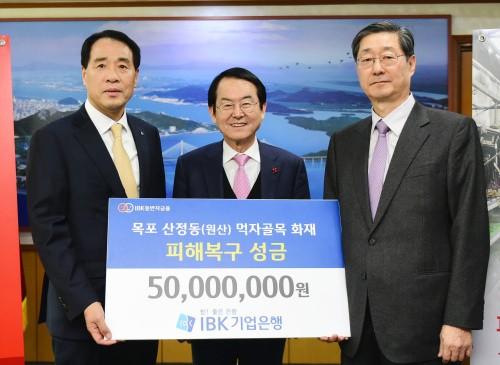 IBK기업은행, 목포 산정동 먹자골목 화재 피해 성금 전달…특별 금융지원 대책 마련