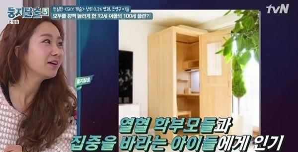 '스카이캐슬' 예서 책상 스터디큐브, 집중력에 좋다?…독서실형 책상