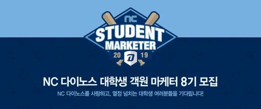 NC 다이노스, 제8기 대학생 객원 마케터 모집