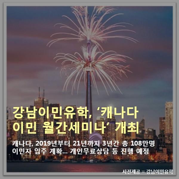 강남이민유학, '캐나다 이민 월간세미나' 개최