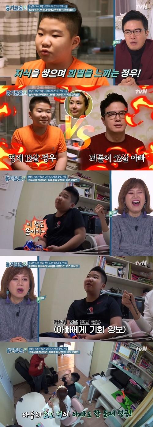 """'둥지탈출3' 조영구♥신재은 """"아들 상위 0.3%…대학 영재교육원 입학"""""""
