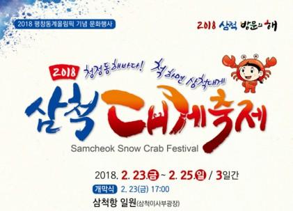 삼척대게축제 2019