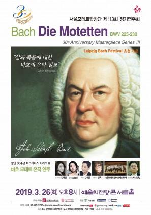 서울모테트합창단 창단 30주년 기념 마스터피스 시리즈 III 바흐 모테트 전곡 연주