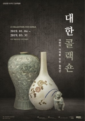 삼일운동 100주년 간송특별전 대한콜랙숀 - A Collection for Korea 대한의 미래를 위한 컬렉션
