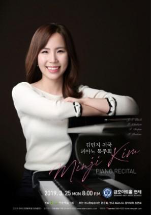 김민지 귀국 피아노 독주회