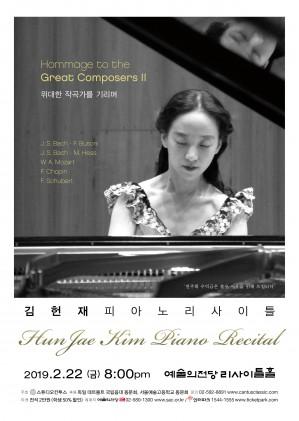 김헌재 피아노 리사이틀