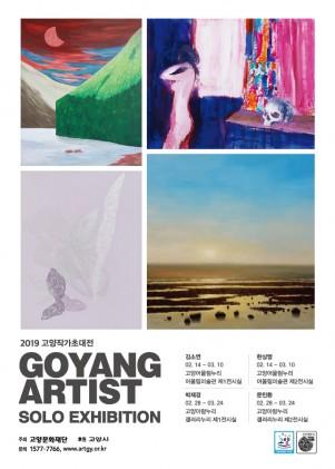 전시명 : 2019 고양작가초대전 GOYANG ARTIST SOLO EXHIBITION-김소연, 한상영