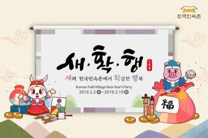 한국민속촌 새확행(새해, 한국민속촌에서 확실한 행복) 2019