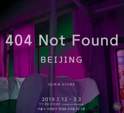 [형세린 개인전] 404 Not Found BEIJING
