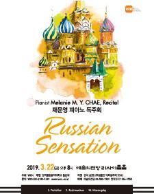 채문영 피아노 독주회 <Russian Sensation>