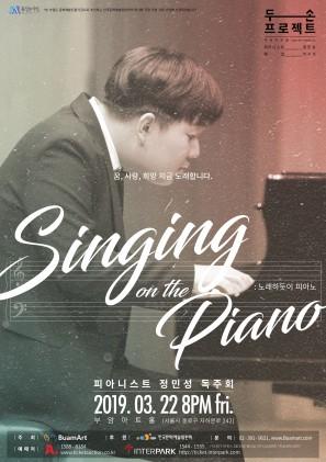 피아니스트 정민성 독주회 <Sining on the Piano : 노래하듯이 피아노>