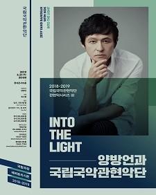 양방언과 국립국악관현악단-INTO THE LIGHT