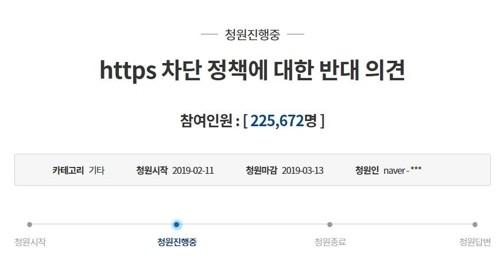 """https 차단 정책 반대"" 청와대 국민청원 20만명 넘어"