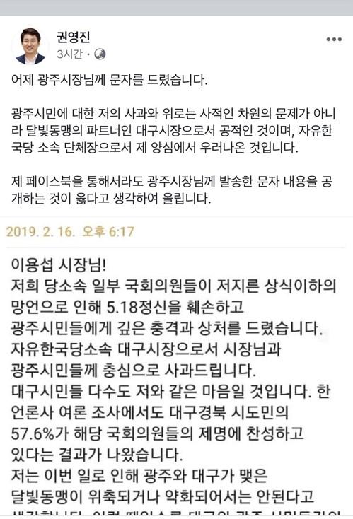 권영진 대구시장, 이용섭 광주시장에게 '5·18 망언' 사과·위로