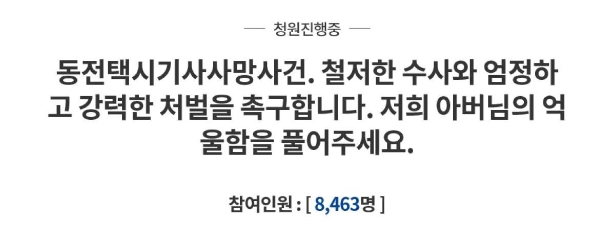 """'동전 택시기사 사망' 유가족 """"가해자 평화롭게 면접준비"""""""