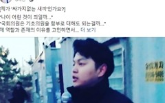 """""""싸가지 없는 XX"""" 이학재 한국당 의원 구의원에 폭언 논란"""